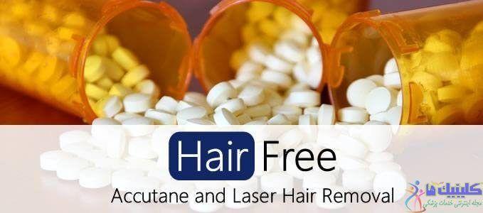 مضرات مصرف قرص آکوتان همزمان با لیزر موهای زائد