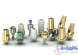 انواع پایه ایمپلنت
