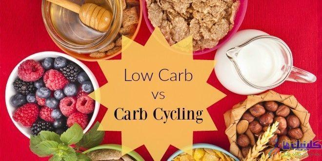 رژیم غذایی کربوهیدرات گردشی برای تناسب اندام و ورزشکاران