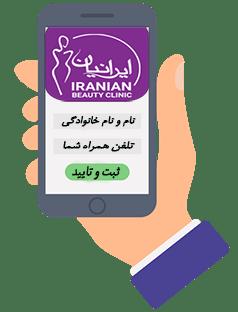 رزرو اسکالپشور در کلینیک ایرانیان