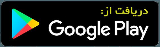 نصب اپلیکیشن وب سایت کلینیک ها از گوگل پلی