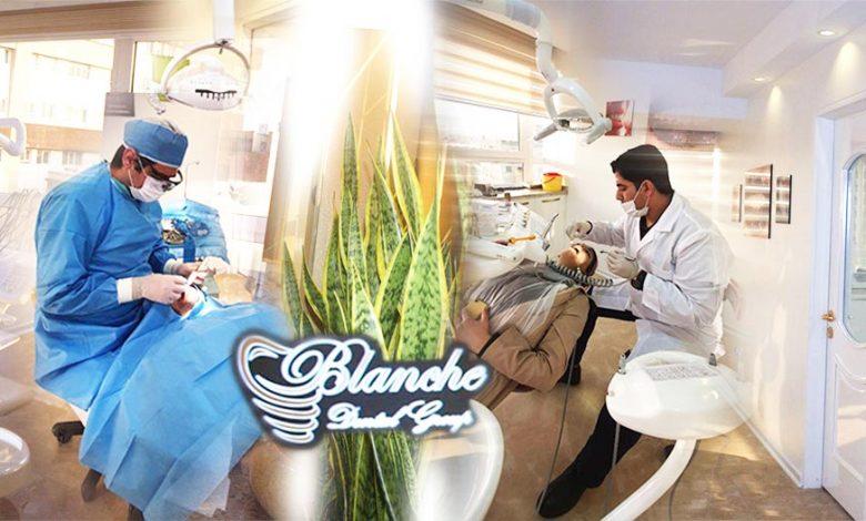 کلینیک دندانپزشکی بلانش با خدمات تخصصی زیبایی و درمانی