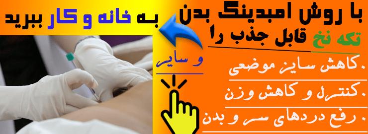 امبدینگ نخ بدن برای درمان و کنترل وزن