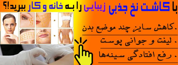 کاشت نخ صورت و بدن برای زیبایی پوست و کاهش سایز